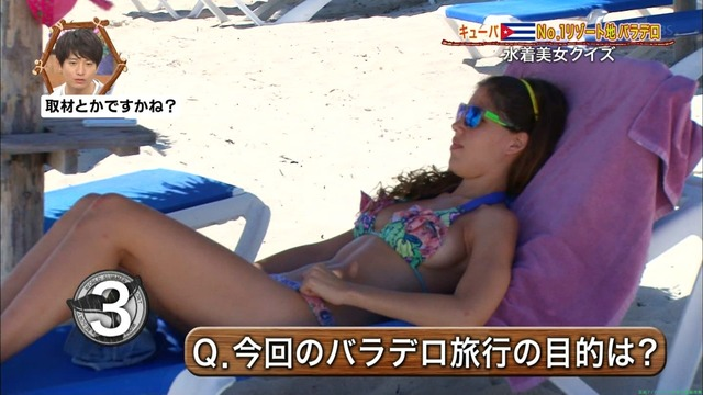 キューバのビーチに居た外国人水着美女