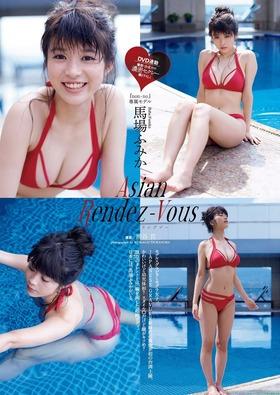 馬場ふみか 「週刊プレイボーイ 2016 No.34・35」