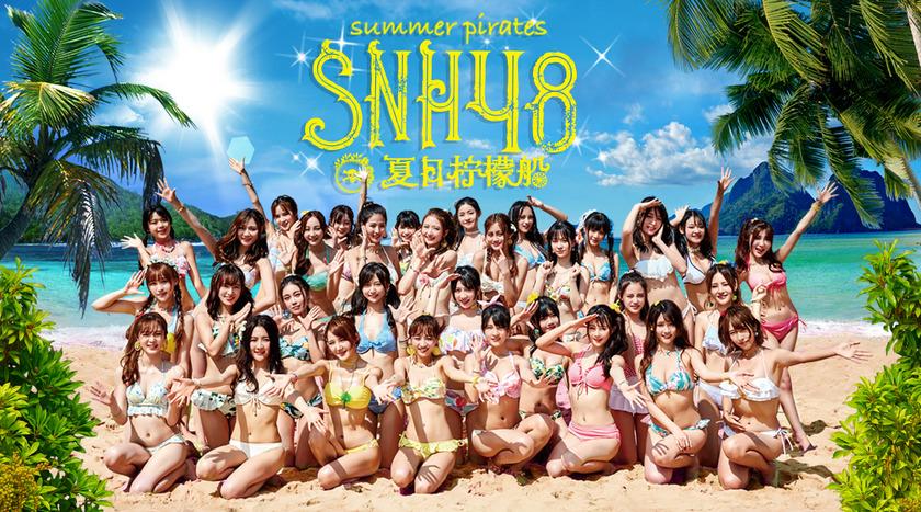 SNH48夏日檸檬船水着ダンスMVキャプチャー「221枚」画像