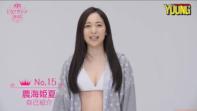 農海姫夏水着ビキニ画像「38枚」ミスマガジン2018