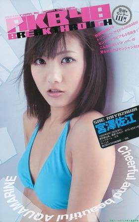 宮澤佐江水着グラビア「79枚」画像AKB48、SNH48、SKE48元メンバー