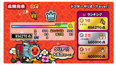 太鼓の達人 あつめて★ともだち 大作戦!