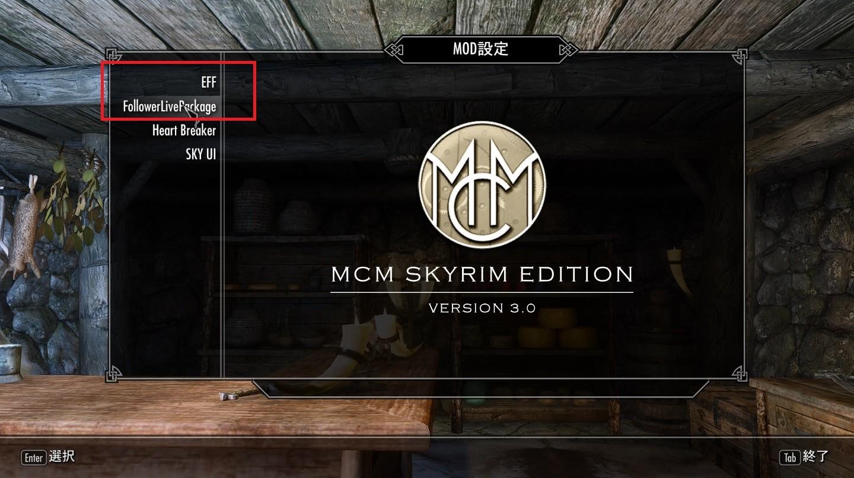 捻じ曲げるSkyrim : Skyrim再構築第十八回目 フォロワー拡張MODの導入
