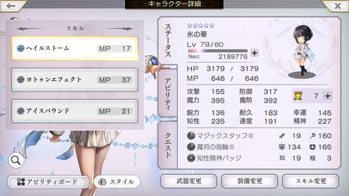 skill_サキ