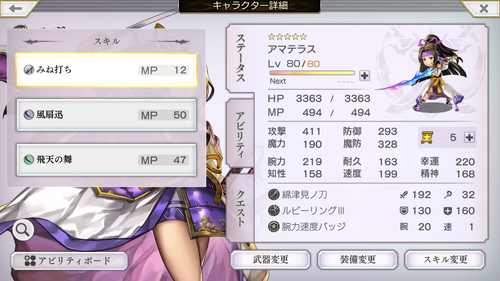 skill_アザミ