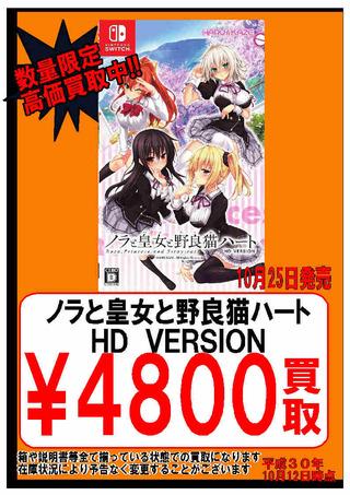 【25日】ノラと皇女と野良猫ハート「switch]