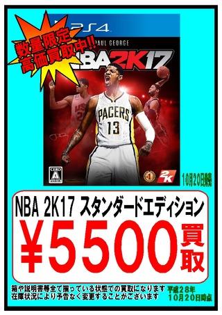 【20日】NBA 2K17 スタンダードエディション
