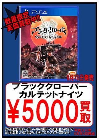 【13日】ブラッククローバー カルテットナイツ