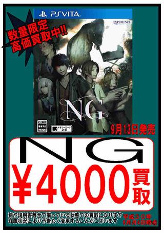 【13日】NG [vita]