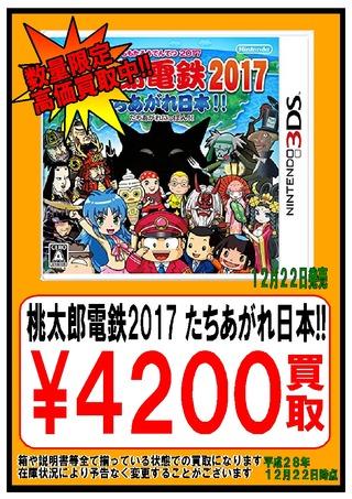 【22日】桃太郎電鉄2017 たちあがれ日本!!