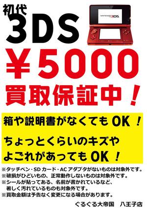 初代3DS買取保証