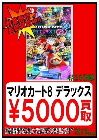 【28日】マリオカート8 デラックス