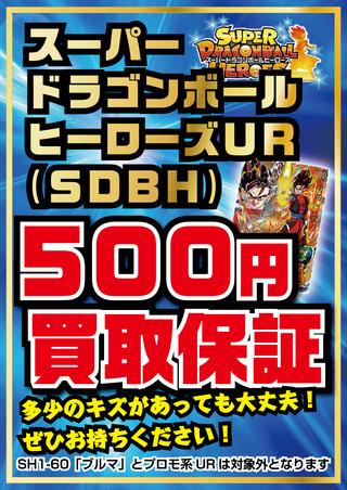 SDBH-UR_500円買取保証