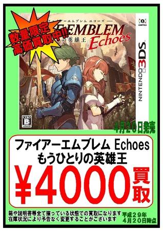 【20日】ファイアーエムブレム Echoes もうひとりの英雄王