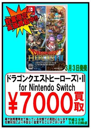 【3日】ドラゴンクエストヒーローズI・II for Nintendo Switch