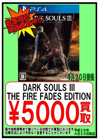 【20日】DARK SOULS III THE FIRE FADES EDITION