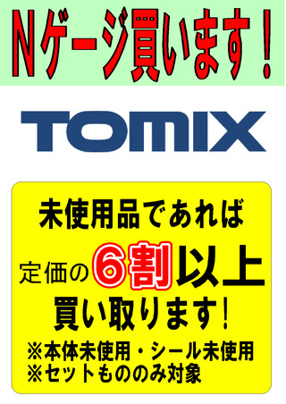 TOMIX保証