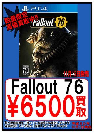 【15日】Fallout 76