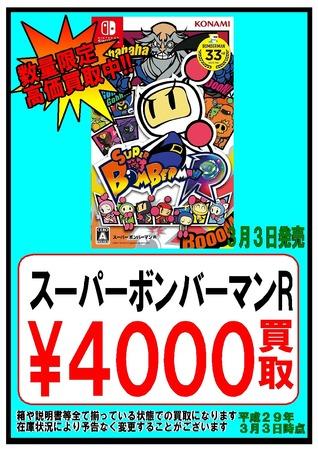 【3日】スーパーボンバーマンR