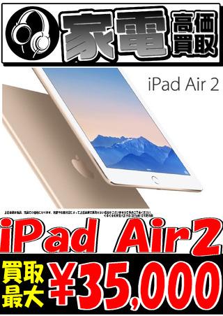 ipodAir2 単品告知 0101