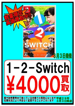 【3日】1-2-Switch