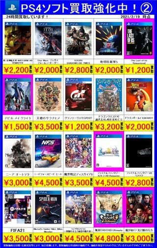 PS4 20タイトル告知②
