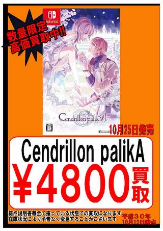 【25日】Cendrillon palikA「switch]