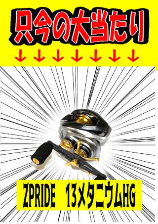 大当たり景品紹介(ZPIメタニウム)
