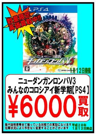 【12日】ニューダンガンロンパV3 PS4