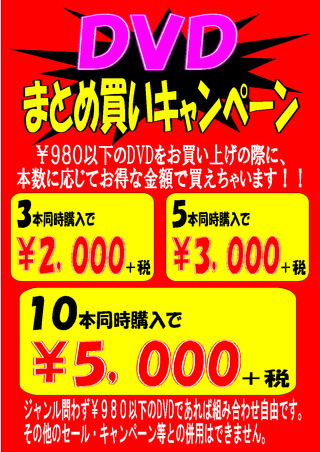 まとめ売り告知 DVD