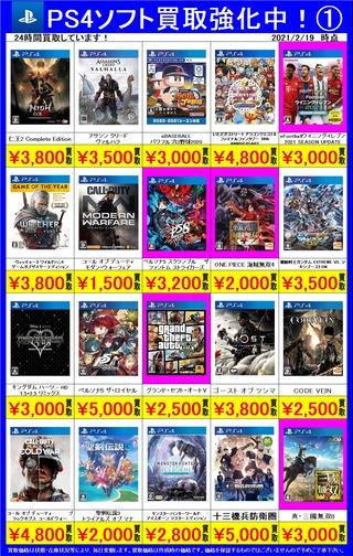 PS4 20タイトル告知①
