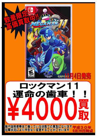 【4日】ロックマン11し「switch]