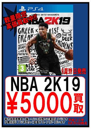 【11日】NBA  2K19