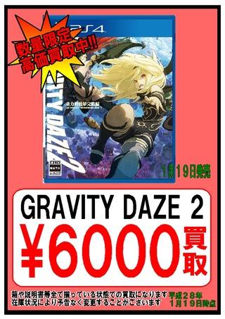 【19日】GRAVITY DAZE 2