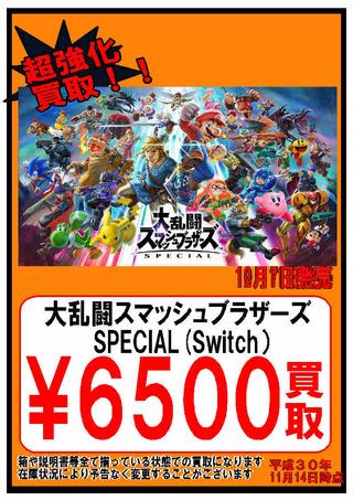 【14日】スマブラ switch