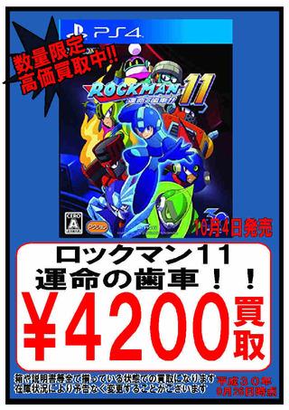 【4日】ロックマン11