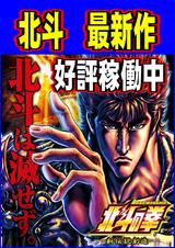 北斗の拳〜新伝説  稼働中 web