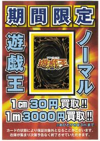 遊戯王ノーマル1�30円