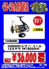 SHIMANO(シマノ) リール 13ステラ SW18000HG  単品告知