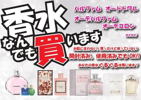 香水告知_page-0001