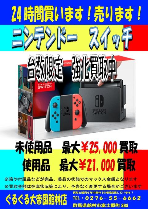 NintendoSwitch緊急買取2