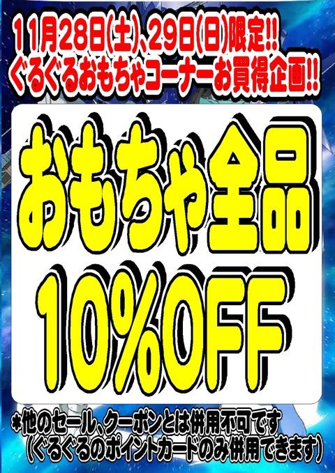 おもちゃ11月末10%オフセール告知(ガンダムAGE)