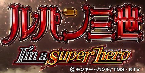 CRルパン三世8-アイム-ア-スーパーヒーロー