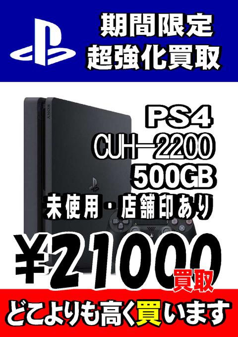 本体強化買取PS4縦 21000