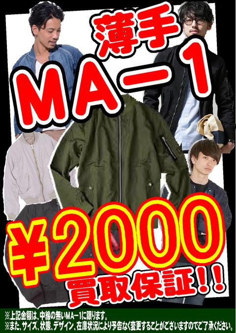 買取保証 2016春MA-1