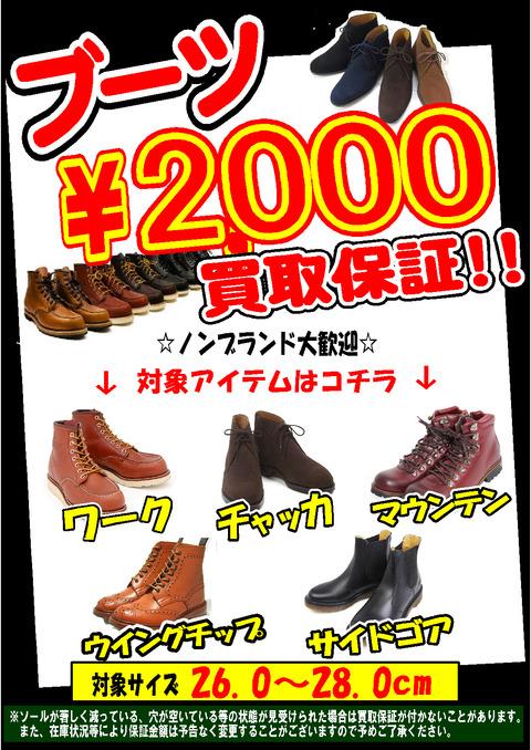 買取保証 ブーツ