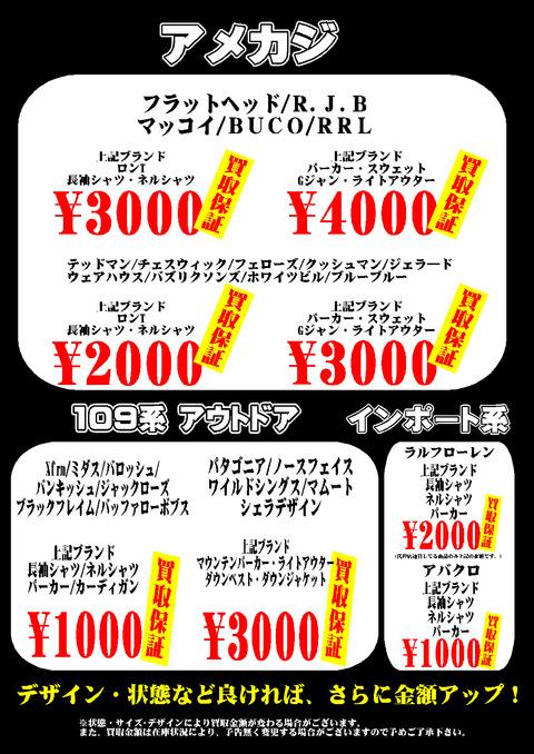 買取保証 五嶋 アメカジ (3)