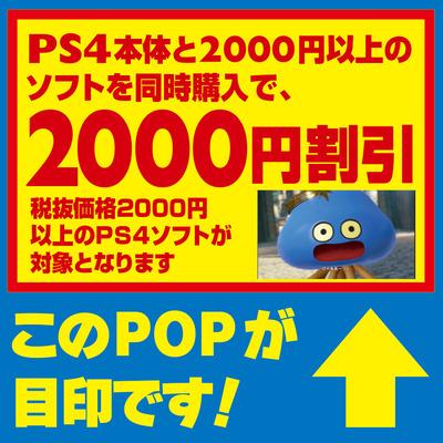 ps42000sale