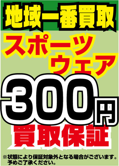 スポーツウェア買取300円保証