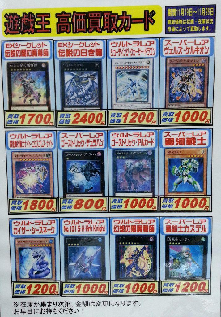 カード 買取 遊戯王